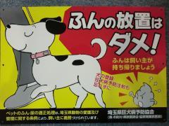 の フン 看板 犬 犬のフンは必ず持ち帰りましょう 野田市ホームページ
