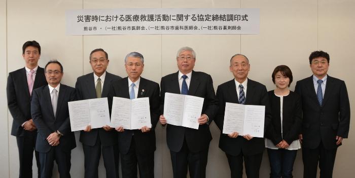三師会との災害時における医療救護活動に関する協定締結:熊谷市 ...