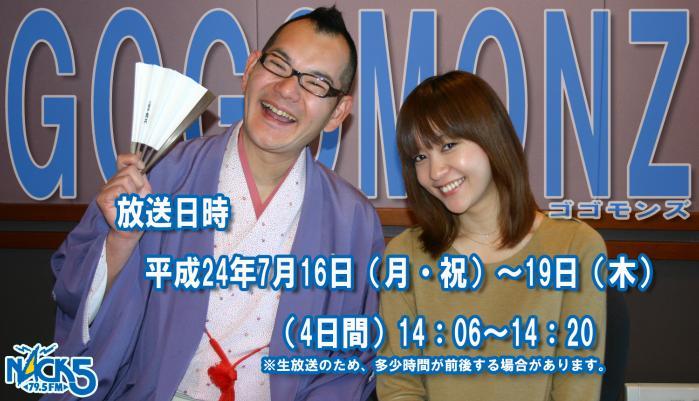あっぱれ・アピール・FM NACK5番...