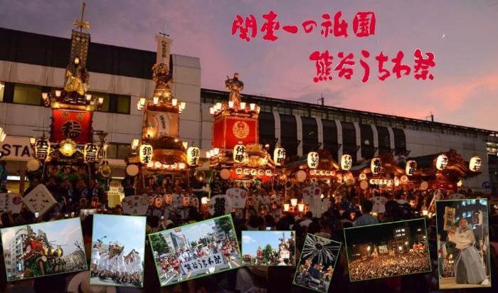 熊谷うちわ祭:熊谷市ホームページ