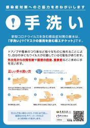 コロナ 者 感染 県 ウイルス どこ 埼玉