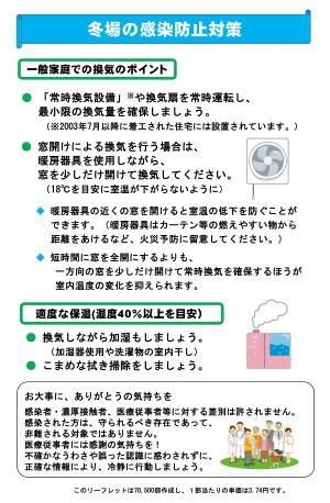 コロナ 感染 者 熊谷