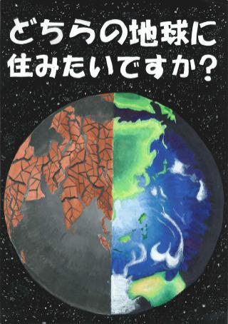 化 地球 について 温暖