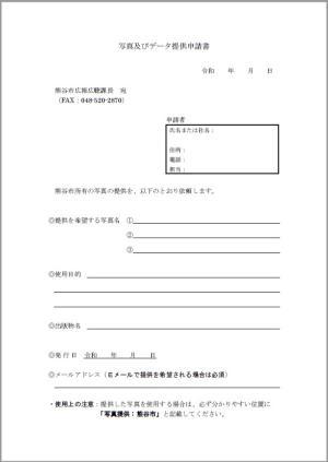 写真及びデータ提供申請書:熊谷市ホームページ